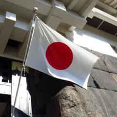 Japanese Regulators Urgently Respond to Zaif's Hack