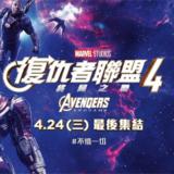 Avengers: Endgame Leaks Online in China, Begins to Spread